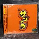 Radirgy Original Soundtrack Sega Dreamcast Japan Shooting Game Music CD NEW