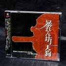 Abarenbou Tengu Music Collection Rom Cassette Disc In MELDAC Game Music CD NEW