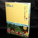 Animal Crossing Dobutsu No Mori 3DS Tobidase Design Book Japan Game Art NEW