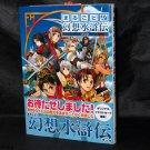 Marugoto Genso Suikoden GAME ART GUIDE BOOK KONAMI