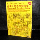 SHENMUE II SEGA DC GAME GUIDE BOOK NEW JAPAN