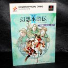 GENSO SUIKODEN II GAME ART BOOK 108 CHARACTER GUIDE