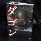 H.P. Lovecraft Dagon Japan Manga Comic Book NEW
