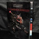 Appleseed Complete Book CGI MASAMUNE SHIROW JAPAN ANIME ART BOOK
