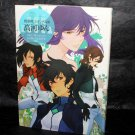 Mobile Suit Gundam 00 Yun Koga Dear Meisters Japan Anime Manga ART BOOK