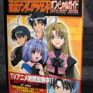 Tokyo Underground Official Guide Japan Anime Manga Character Art Book
