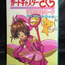 CARD CAPTOR SAKURA MOVIE Complete CLAMP ART BOOK NEW FREE SHIPPING