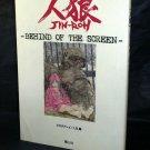 JIN-ROH JAPAN ANIME MOVIE FILM ART BOOK MAMORU OISHII