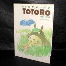 TOTORO MERCHANDISE CATALOGUE ANIME BOOK RARE