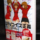 Aika Complete Fanbook Japan Anime Manga Art Book