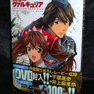 VALKYRIA CHRONICLES ANIMATION ANIME ART BOOK DVD