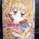 Arina Tanemura Kamikaze Kaito Jeanne Japan Anime Art Works Book