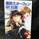 Sorcerous Stabber Orphen Dx Anime Art Book JAPAN