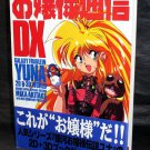 Galaxy Fraulein Yuna 2D And 3D World Japan Anime Manga Art Book