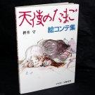 Angel's Egg Tenshi no Tamago Storyboard Conte Book Japan Anime Movie Book NEW