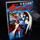 Gatchaman Japan Anime Archives Art Works Book NEW