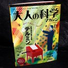 Theremin Gakken Japan KIT AND BOOK LIMITED EDITION BOXED NEW