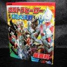 Ultraman Ultra Hero Encyclopedia Japan Tokusatsu TV Series Guide Book NEW