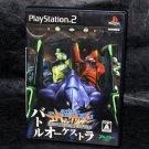 Shinseiki Evangelion Battle Orchestra PS2 Japan Anime Action Game