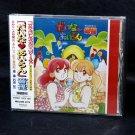 Dinosaur Island Soundtrack Dina Airan Sega Saturn Japan Game Music CD Soundtrack