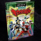 Zyuden Sentai Kyoryuger Piano Music Score Book Japan Sheet Music NEW