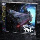 Space Battleship Yamato 2199 Original Soundtrack 1 Japan Anime Music CD NEW