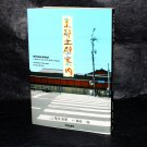 Kyoto Guide To The Earth Walls Of Kyoto Japan Architecture Book NEW