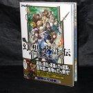 Genso Suikoden - Tsumugareshi Hyakunen no Toki PSP Game Guide Book NEW