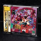 Time Bokan to Ippatsu Doronboo Kanpekiban Sega Saturn Japan Action Shooting Game