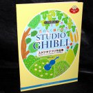 Studio Ghibli Violin Solo Sheet Music Score Book plus 2 CD NEW