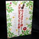 Studio Ghibli Japan Movie Soundtrack Violin Solo Music Score Book plus CD NEW