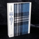 Japanese Textiles II Stripes and Lattices Japan Art Design Reference Book NEW