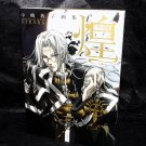 Atsuko Nakajima Kirara Illustrations Art Works Japan Anime Manga Yaoi BOOK