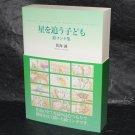Makoto Shinkai Children Who Chase Lost Voices Storyboard Conte Book Japan Anime