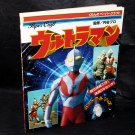 Ultraman Paper Craft Book Japan Kaiju Tokusatsu