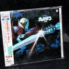 TEKKAMAN TV Original BGM Collection Japan Anime Music CD NEW