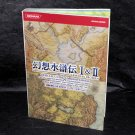 Genso Suikoden I and II Official Guide Complete Edition