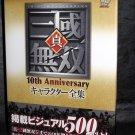 Dynasty Warriors Japan Game Character Huge Art Book