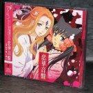Otome Youkai Zakuro Soundtrack Japan ANIME MUSIC CD NEW