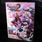 Phantasy Star Portable 2 Sega Japan PSP Game Art Book PSO V Jump Books