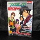 Mobile Suit Gundam 00 Perfect Mission Fan Book