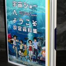 WELCOME TO THE SPACE SHOW JAPAN ANIME ART BOOK