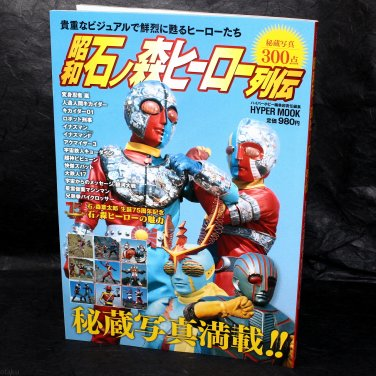 Showa Era Japan Super Hero Sentai Guide Book 1964 to 1987 TV Tokusatsu Photo NEW