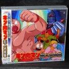 Kinnikuman Choujin Daizenshu ANIME MUSIC 3 CD SET NEW