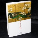 Picture Book of Cherry Blossoms Japan Sakura Japanese Art Book NEW
