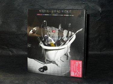 Shiina Ringo Neko Saito Heisei Fuzoku Japan Limited Edition Music CD NEW