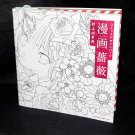 Manga Design Rose and Flowers Design Clip Japan Anime Art Book NEW