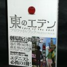 Eden Of The East Profile Book JAPAN ANIME ART BOOK NEW
