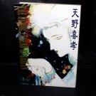 Amano Yoshitaka The Heroic Legend Of Arslan Japan ANIME ART BOOK