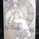 Kaleidoscope Kohime Ohse Illustrations Japan Anime Art Book